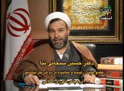 زندگینامه دكتر حسین سبحانی نیا (بخش دوم)