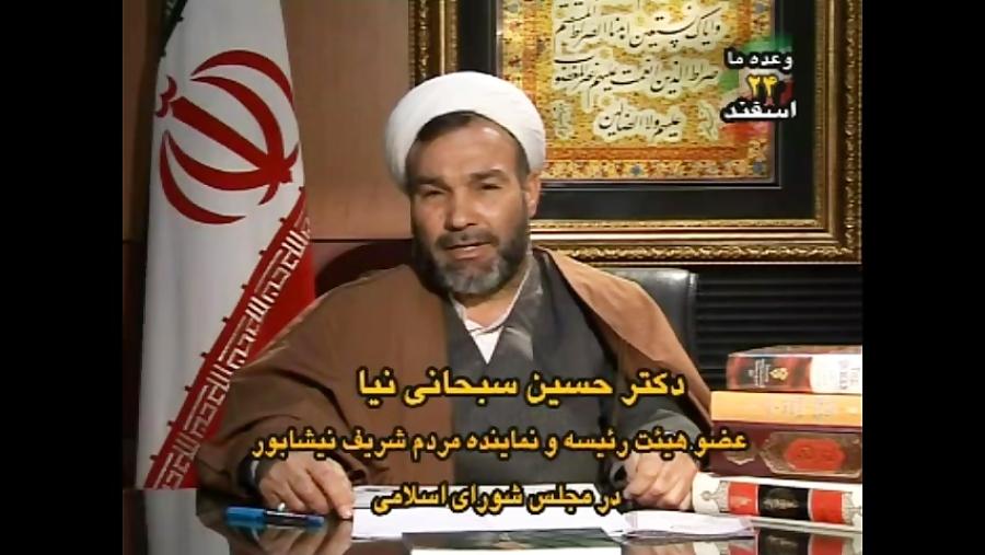 زندگینامه دکتر حسین سبحانی نیا (بخش دوم)
