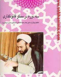 اعلام موافقت با کابینه پیشنهادی جناب آقای هاشمی رفسنجانی ریاست محترم جمهوری