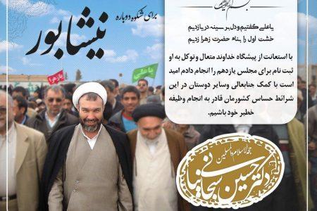 رمز شروع عملیات ستادی دکتر حسین سبحانی نیا چه بود ؟