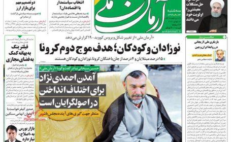 آمدن احمدینژاد برای اختلاف انداختن در اصولگرایان است